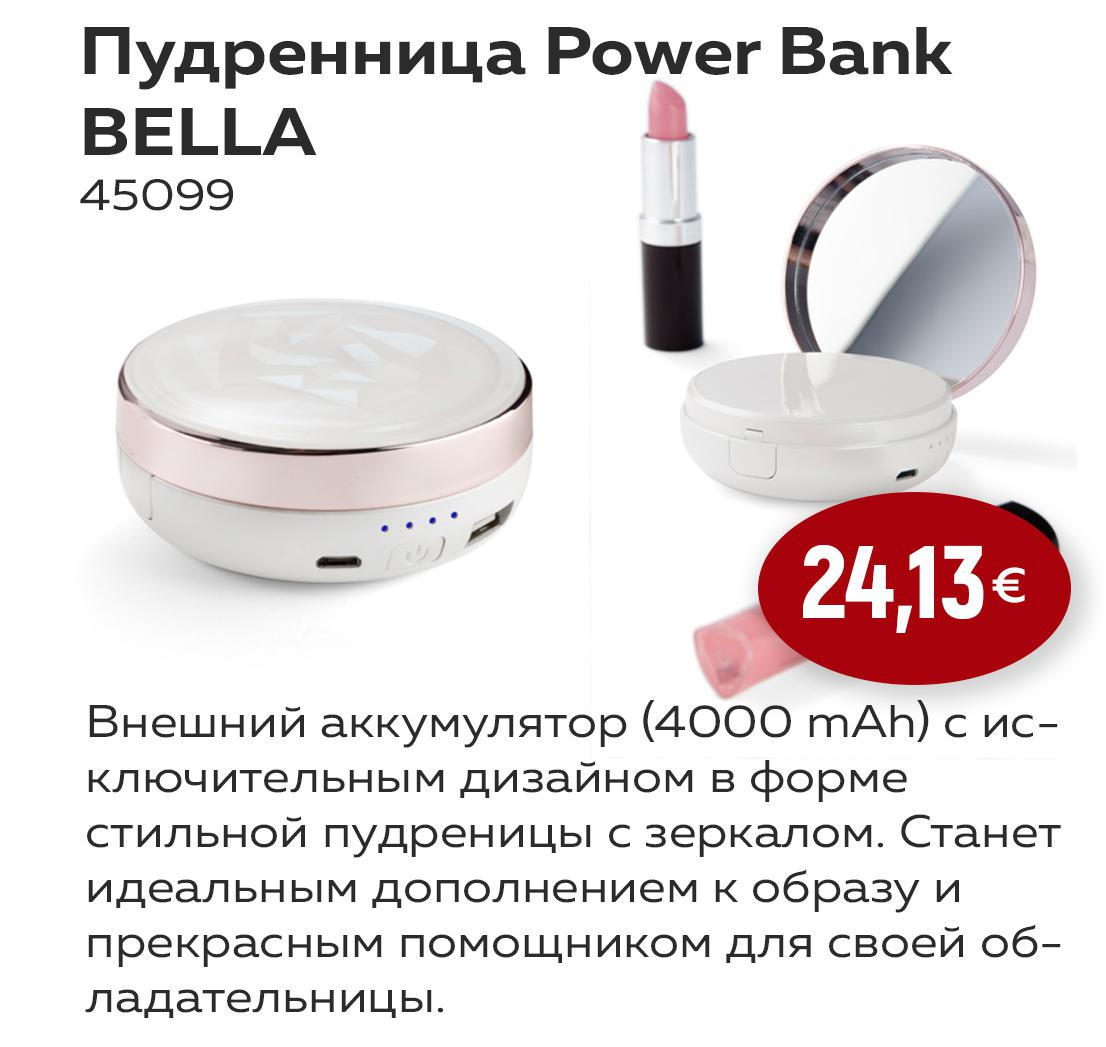 Пудреница Power Bank BELLA
