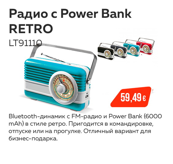 LT91110 Радио с Power Bank RETRO