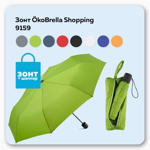 9159 Зонт ÖkoBrella Shopping