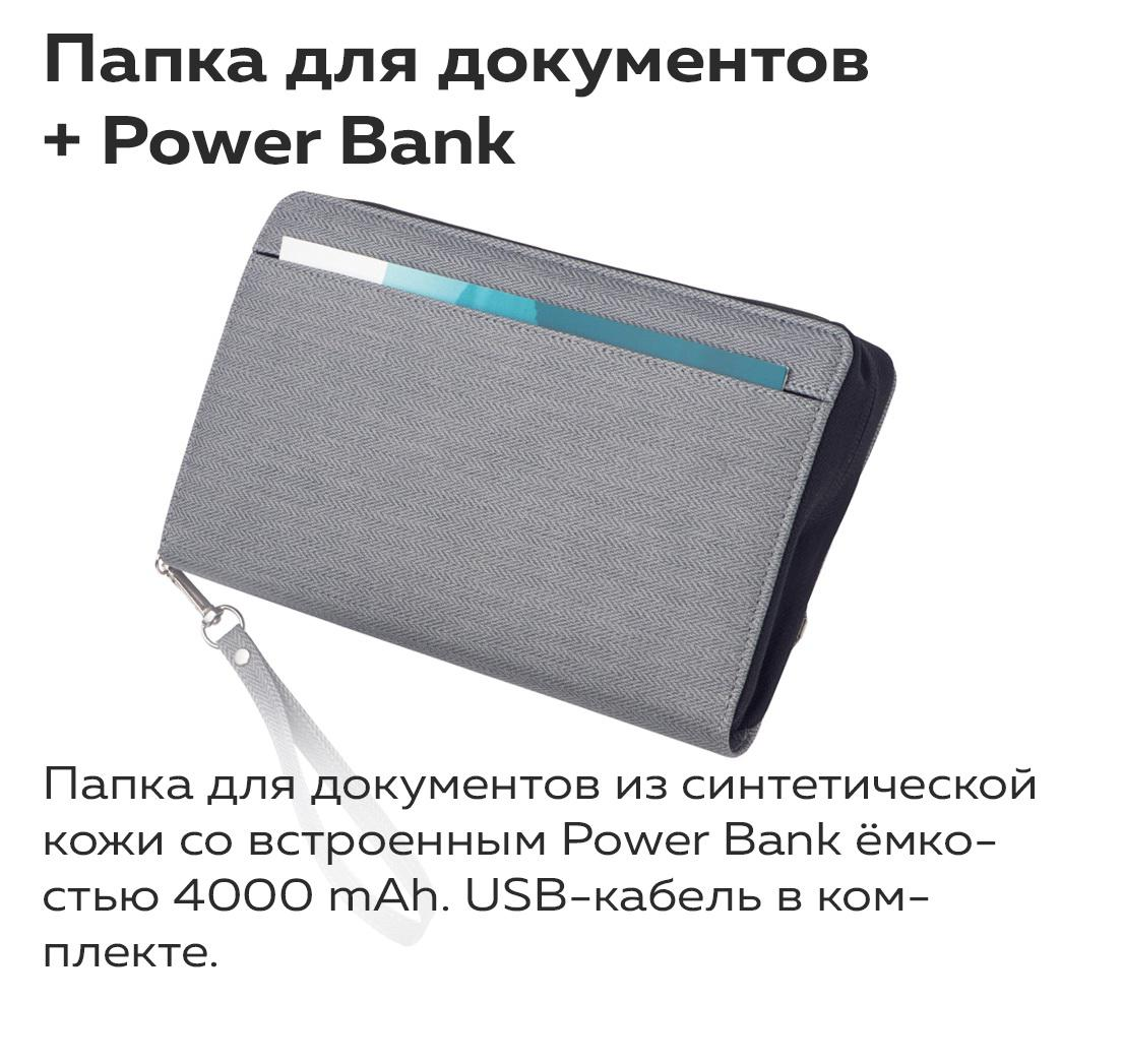Папка для документов + Power Bank