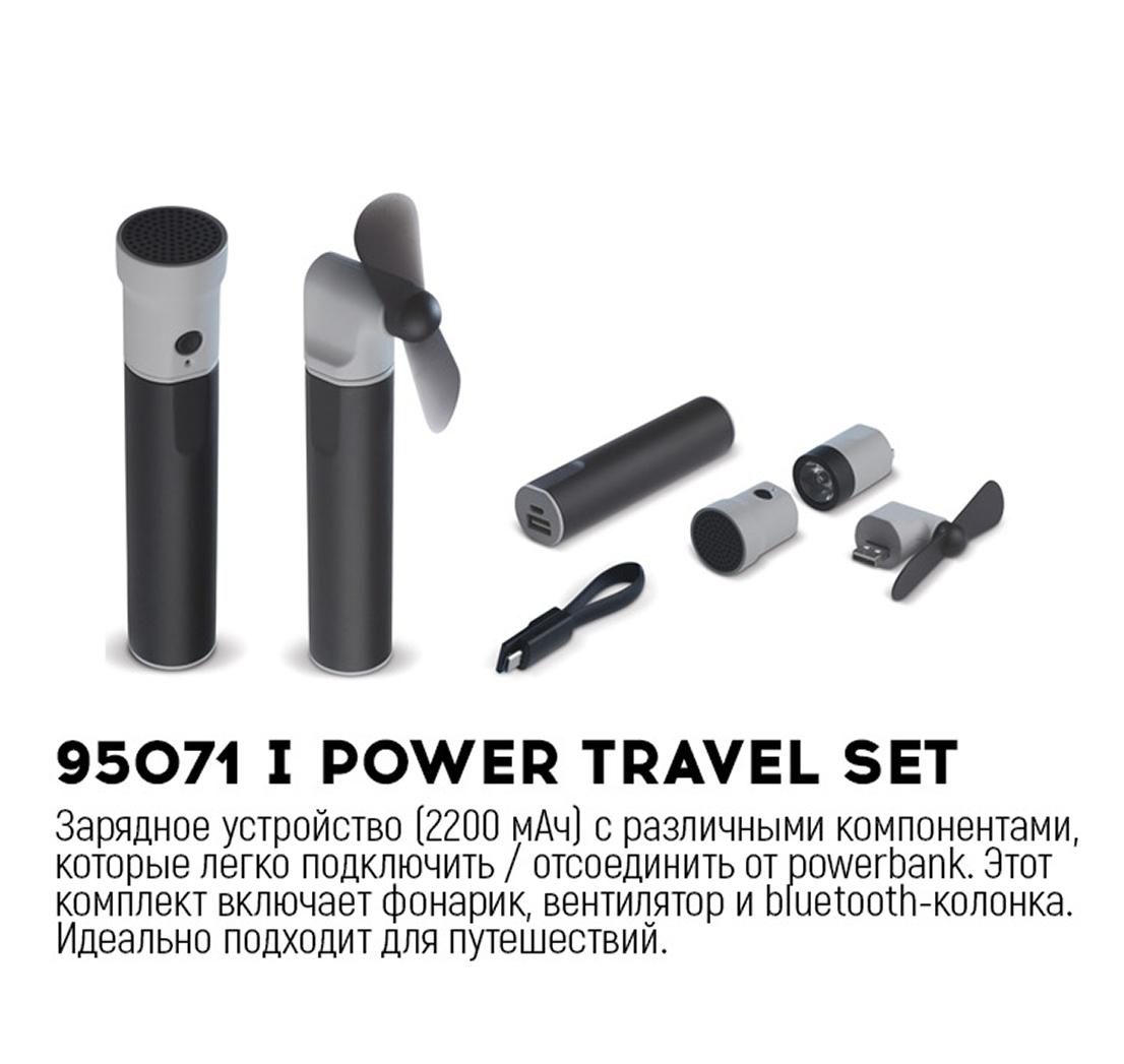 90071 Power TRAVEL SET