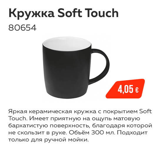 80654 Кружка Soft Touch