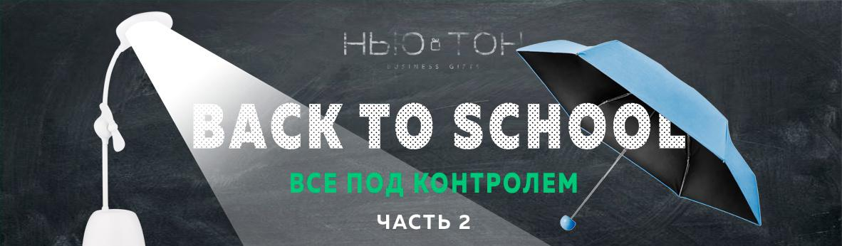 Все под контролем. Back to school. Часть №2